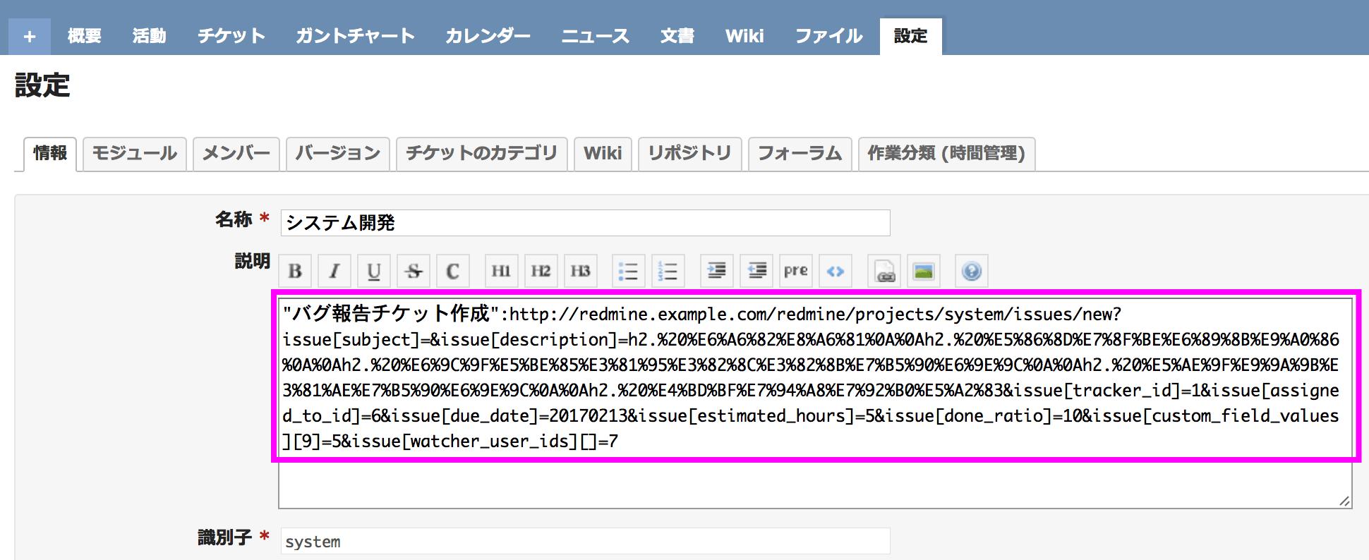 redmineワンポイントチェック 2 urlに入力値を埋め込んでチケット作成