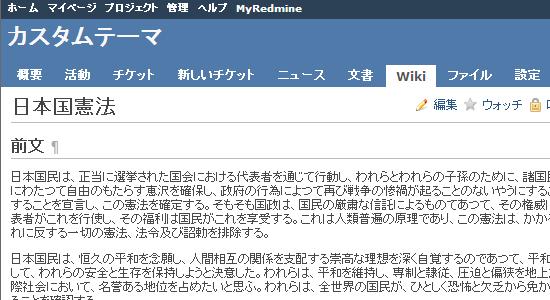 日本語環境で読みやすいRedmine ...