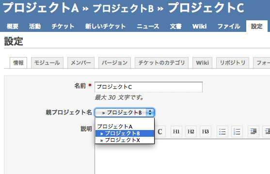http://blog.redmine.jp/assets/20100102/change_parent_project.png