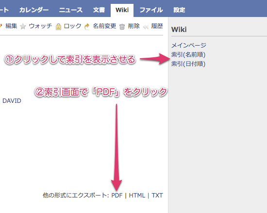 redmine wiki pdf 表示